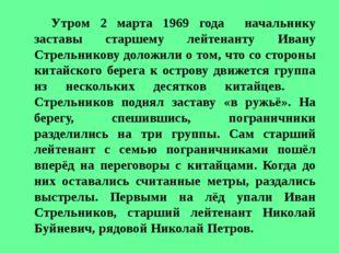 Утром 2 марта 1969 года начальнику заставы старшему лейтенанту Ивану Стрельн