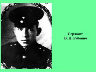 Сержант В. Н. Рабович
