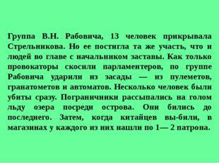 Группа В.Н. Рабовича, 13 человек прикрывала Стрельникова. Но ее постигла та ж