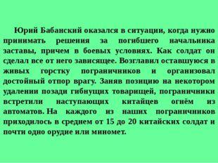 Юрий Бабанский оказался в ситуации, когда нужно принимать решения за погибше