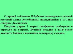 Старший лейтенант В.Бубенин командовал соседней заставой Сопки Кулебякины, н