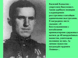 Василий Каныгин – спортсмен-биатлонист. Заняв удобную позицию хладнокровно ра