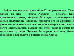 В бою второго марта погибли 32 пограничника. Тело одного из них – Павла Аку
