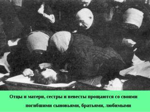 Отцы и матери, сестры и невесты прощаются со своими погибшими сыновьями, брат