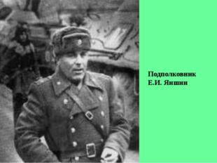 Подполковник Е.И. Яншин