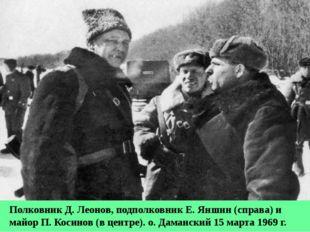 Полковник Д. Леонов, подполковник Е. Яншин (справа) и майор П. Косинов (в цен