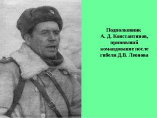 Подполковник А. Д. Константинов, принявший командование после гибели Д.В. Лео