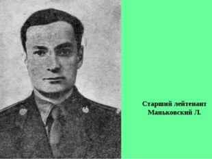 Старший лейтенант Маньковский Л.