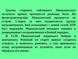 Группа старшего лейтенанта Маньковского получила приказ произвести разведку