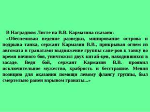 В Наградном Листе на В.В. Кармазина сказано: «Обеспечивая ведение разведки, м