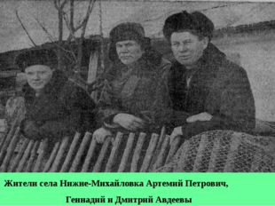 Жители села Нижне-Михайловка Артемий Петрович, Геннадий и Дмитрий Авдеевы