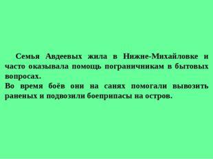 Семья Авдеевых жила в Нижне-Михайловке и часто оказывала помощь пограничника