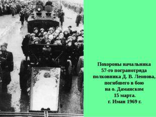 Похороны начальника 57-го погранотряда полковника Д. В. Леонова, погибшего в