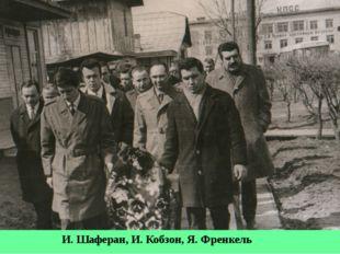 И. Шаферан, И. Кобзон, Я. Френкель