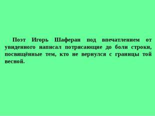 Поэт Игорь Шаферан под впечатлением от увиденного написал потрясающие до б