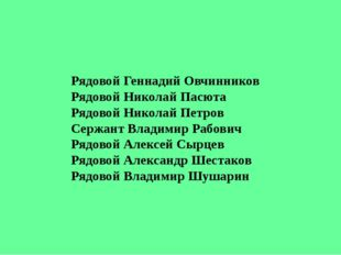 Рядовой Геннадий Овчинников Рядовой Николай Пасюта Рядовой Николай Петров Се