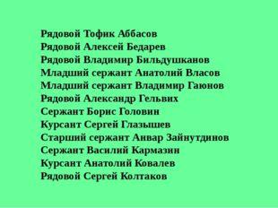 Рядовой Тофик Аббасов Рядовой Алексей Бедарев Рядовой Владимир Бильдушканов М