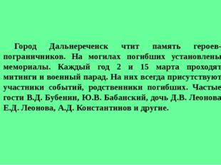 Город Дальнереченск чтит память героев-пограничников. На могилах погибших ус
