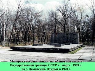Мемориал пограничникам, погибшим при защите Государственной границы СССР в ма