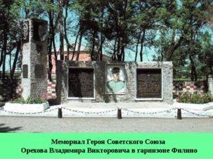 Мемориал Героя Советского Союза Орехова Владимира Викторовича в гарнизоне Фил
