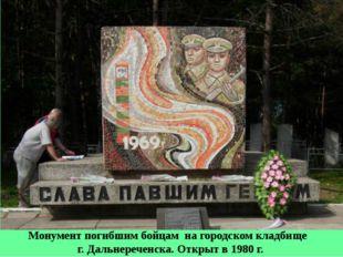 Монумент погибшим бойцам на городском кладбище г. Дальнереченска. Открыт в 19