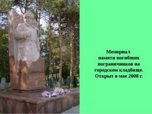 Мемориал памяти погибших пограничников на городском кладбище. Открыт в мае 20