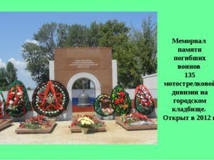 Мемориал памяти погибших воинов 135 мотострелковой дивизии на городском кладб