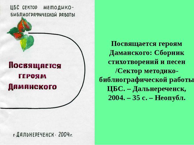 Посвящается героям Даманского: Сборник стихотворений и песен /Сектор методико...