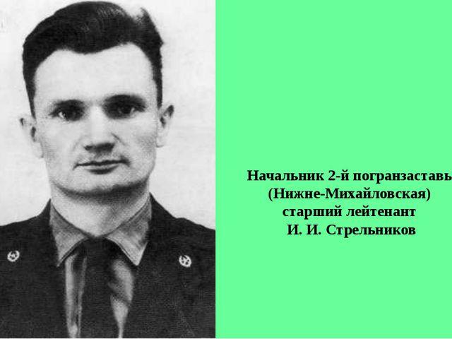 Начальник 2-й погранзаставы (Нижне-Михайловская) старший лейтенант И. И. Стре...