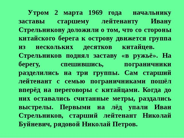 Утром 2 марта 1969 года начальнику заставы старшему лейтенанту Ивану Стрельн...