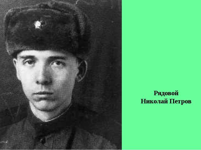 Рядовой Николай Петров