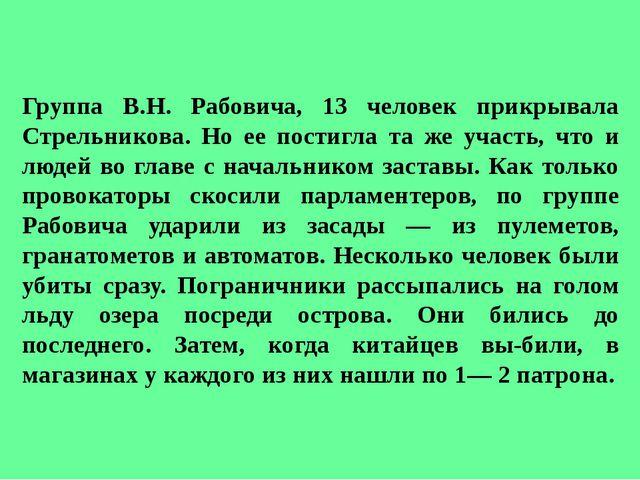 Группа В.Н. Рабовича, 13 человек прикрывала Стрельникова. Но ее постигла та ж...