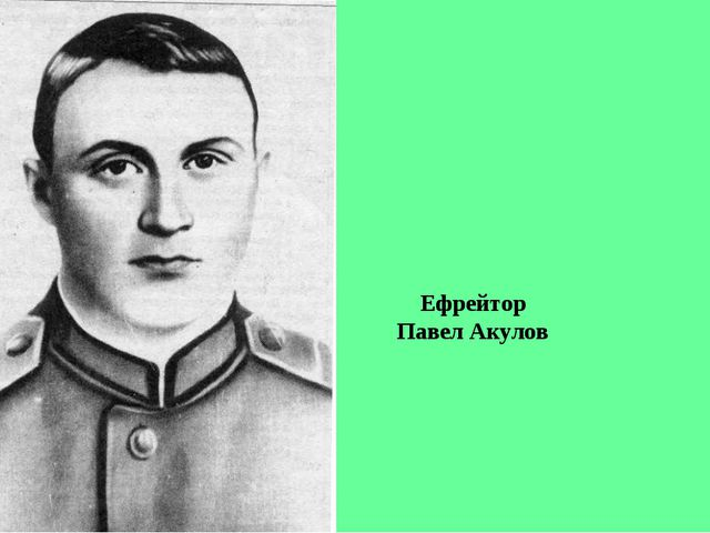 Ефрейтор Павел Акулов