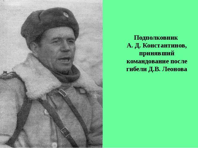 Подполковник А. Д. Константинов, принявший командование после гибели Д.В. Лео...
