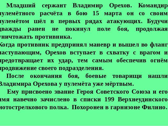 Младший сержант Владимир Орехов. Командир пулемётного расчёта в бою 15 марта...