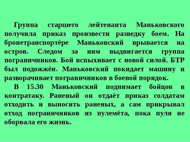 Группа старшего лейтенанта Маньковского получила приказ произвести разведку...