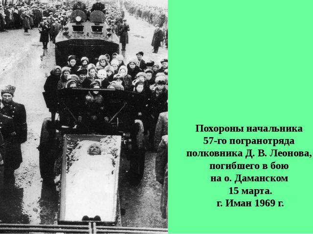 Похороны начальника 57-го погранотряда полковника Д. В. Леонова, погибшего в...
