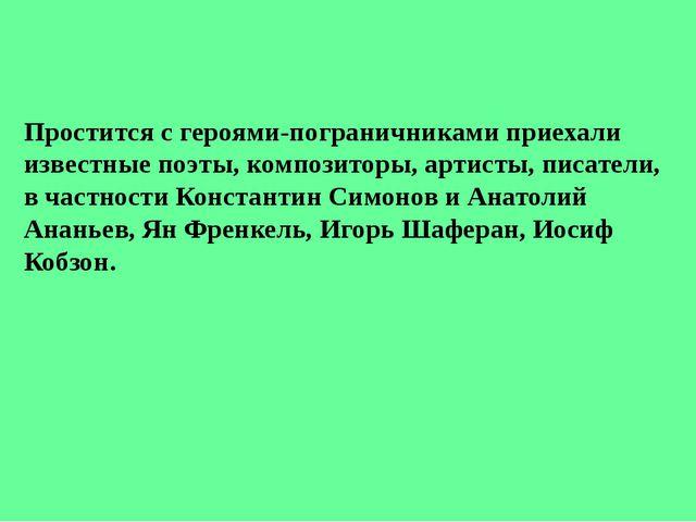Простится с героями-пограничниками приехали известные поэты, композиторы, арт...