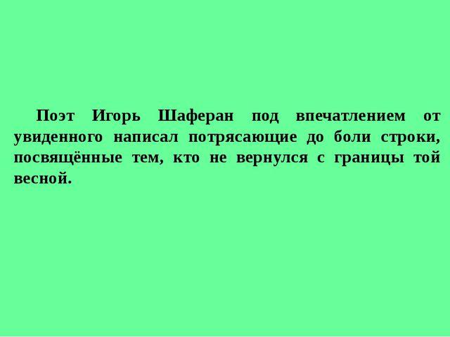 Поэт Игорь Шаферан под впечатлением от увиденного написал потрясающие до б...