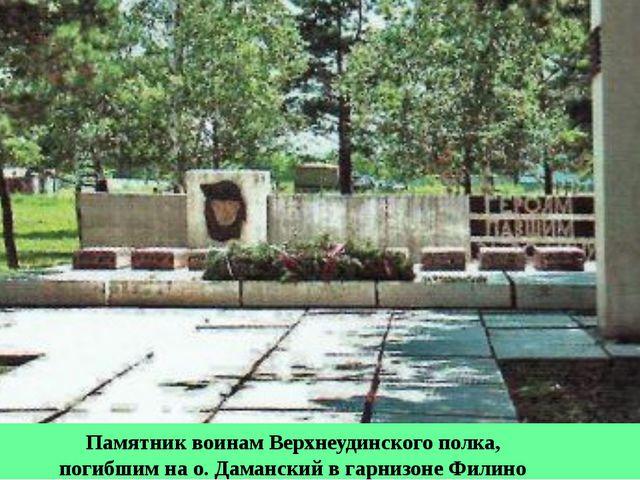 Памятник воинам Верхнеудинского полка, погибшим на о. Даманский в гарнизоне Ф...