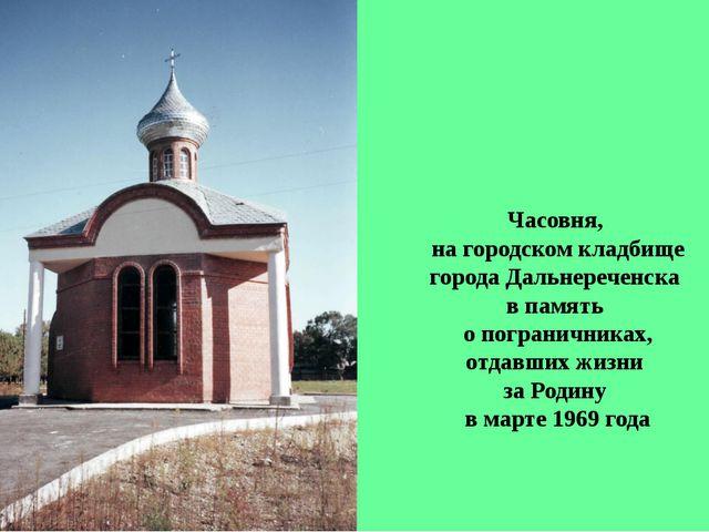 Часовня, на городском кладбище города Дальнереченска в память о пограничниках...