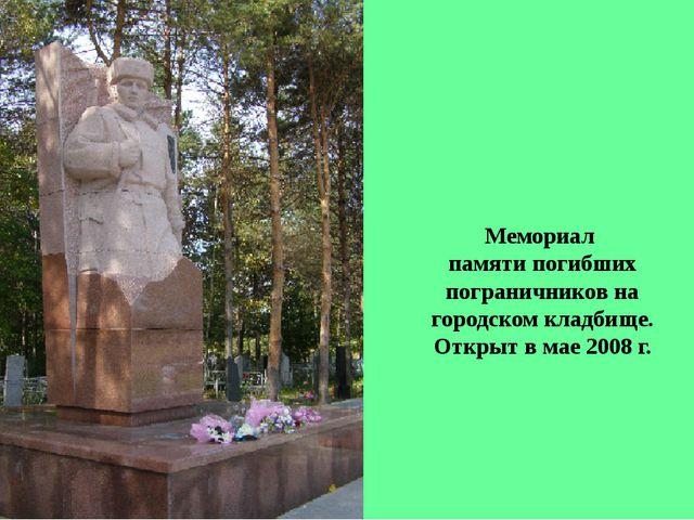 Мемориал памяти погибших пограничников на городском кладбище. Открыт в мае 20...