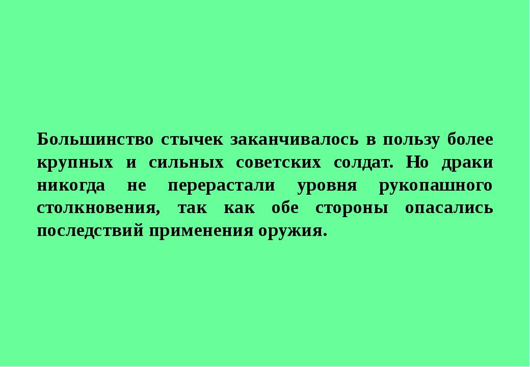 Большинство стычек заканчивалось в пользу более крупных и сильных советских с...