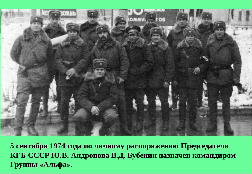 5 сентября 1974 года по личному распоряжению Председателя КГБ СССР Ю.В. Андро...