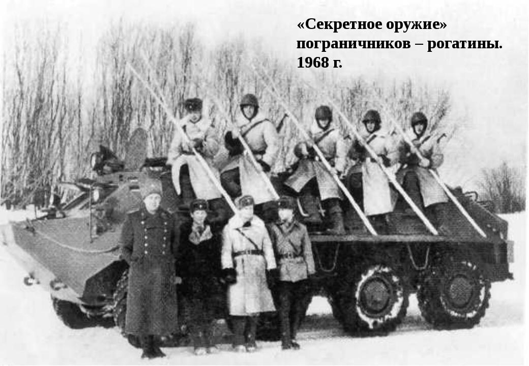 «Секретное оружие» пограничников – рогатины. 1968 г.