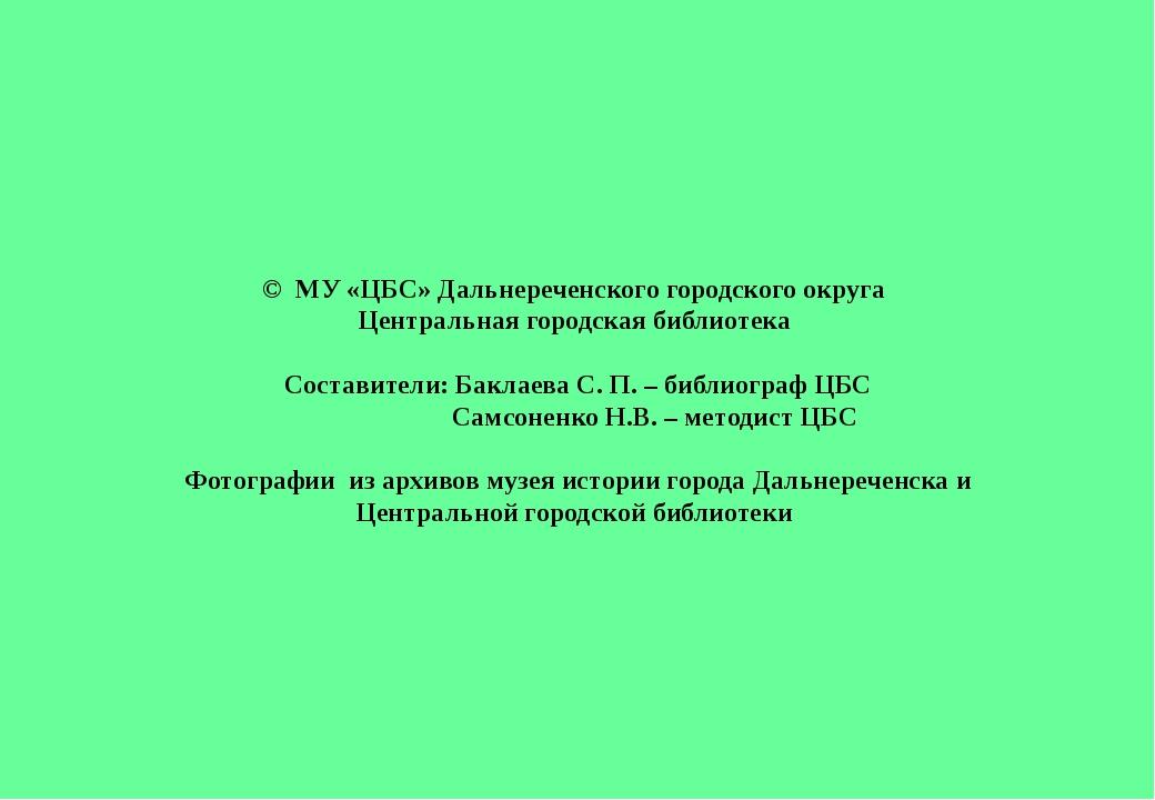 © МУ «ЦБС» Дальнереченского городского округа Центральная городская библиотек...