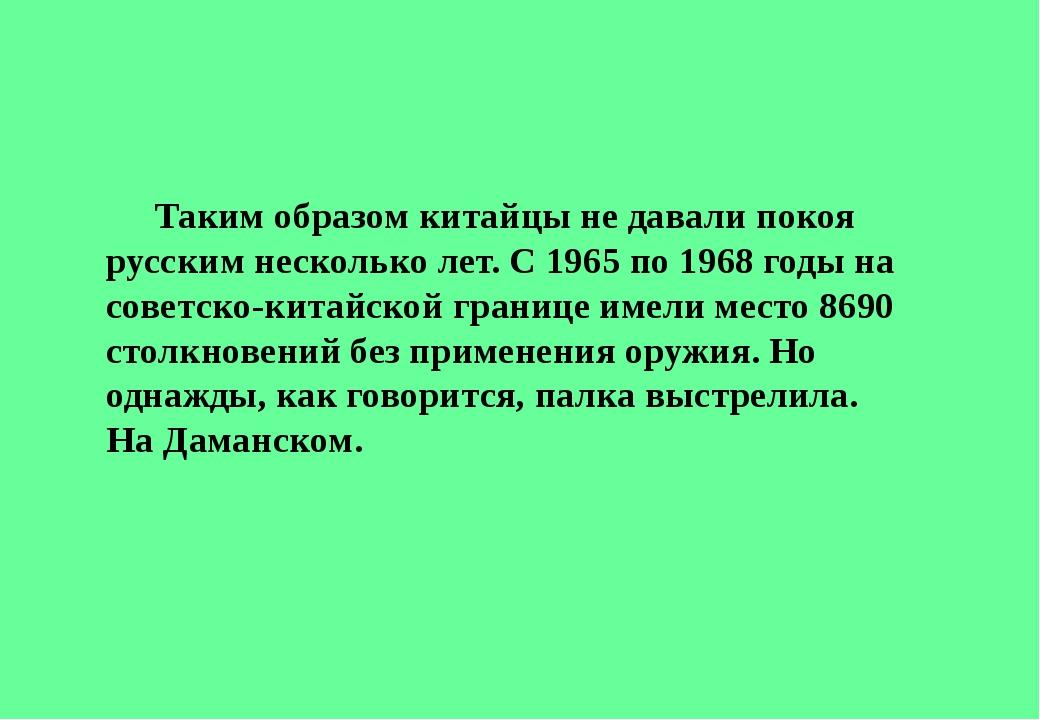 Таким образом китайцы не давали покоя русским несколько лет. С 1965 по 1968...