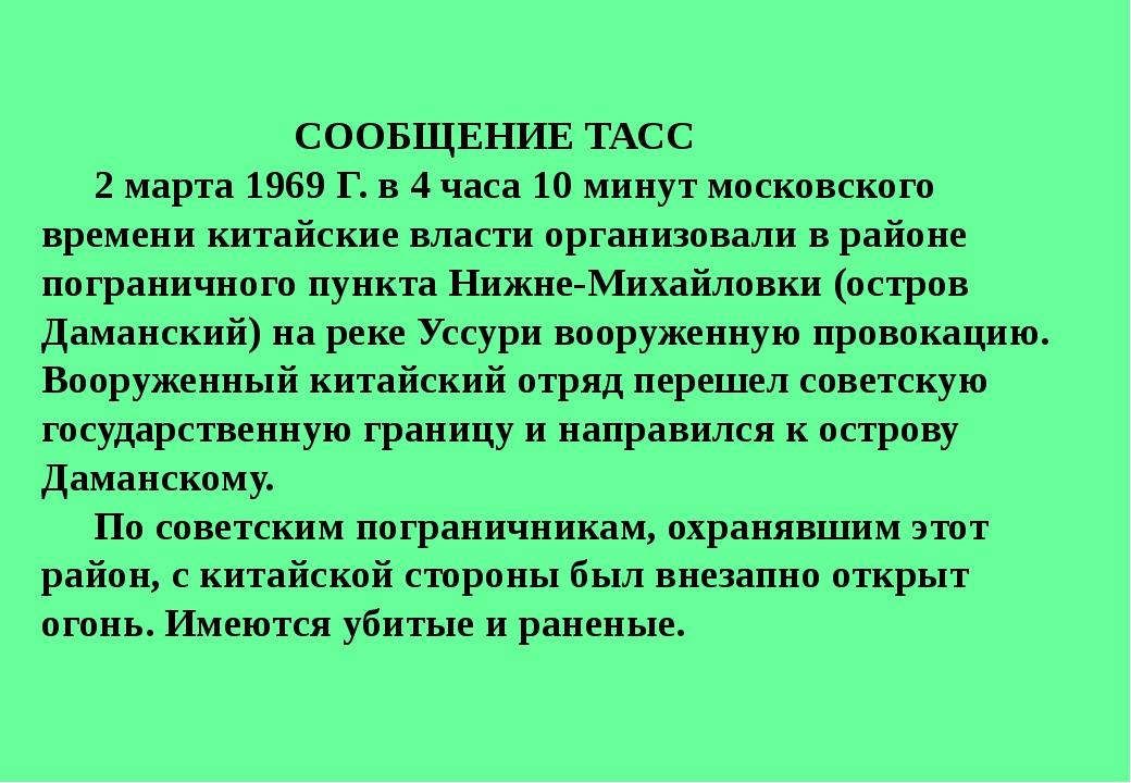 СООБЩЕНИЕ ТАСС 2 марта 1969 Г. в 4 часа 10 минут московского времени китайс...