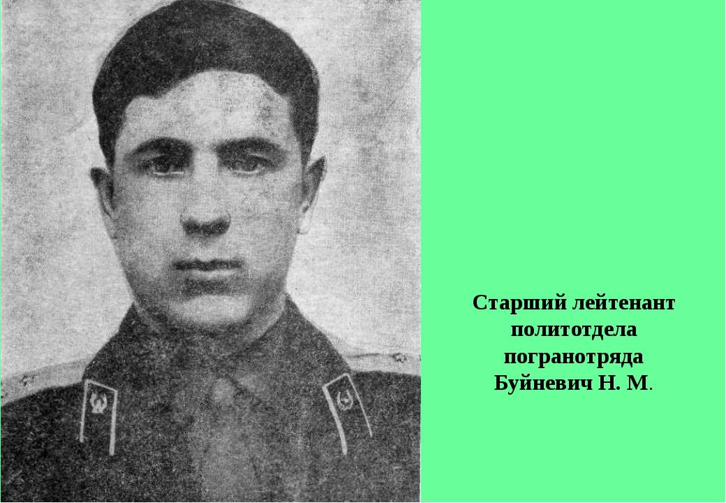 Старший лейтенант политотдела погранотряда Буйневич Н. М.