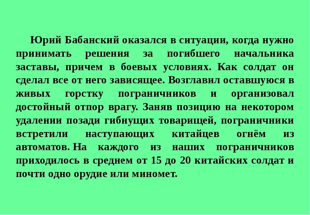 Юрий Бабанский оказался в ситуации, когда нужно принимать решения за погибше...